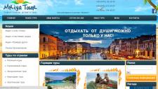 Сопровождение сайта туристического агентства