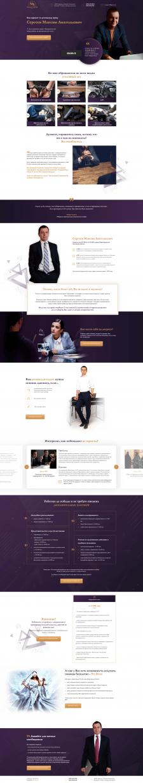 Разработка landing page для адвоката