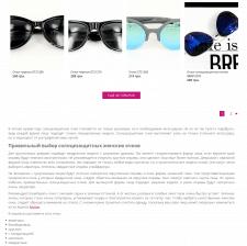 Статья о женских солнцезащитных очках