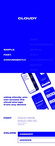 Концепт мобильного облачного хранилища