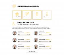 Страница отдела качества для сайта Руфер