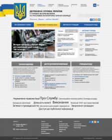 Державна Cлужба України у справах ветеранів війни