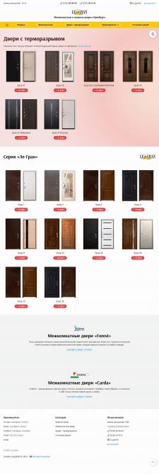 Сайт магазина дверей «Le Gran»