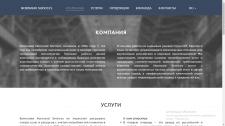 Реализация сайта-визитки для импортера металлов