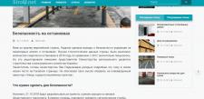 Новость для строительно-новостного портала