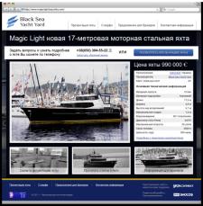 Разработка промо-сайта для яхты «Magic Light»