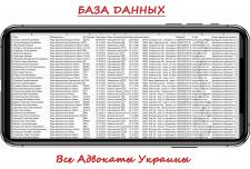 База данных адвокатов Украины.