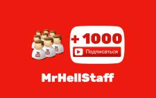 Добавлю 1000+ подписчиков на ваш канал Youtube