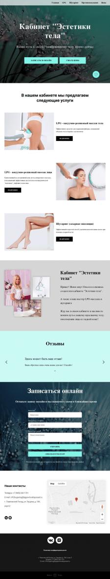 Сайт для кабинета эстетики тела