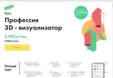 Контекстная реклама РСЯ  Курсы 3Д моделирования