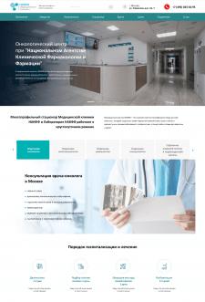 НАКФФ — сайт для медицинской клиники