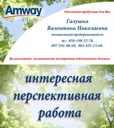 """Визитка """"Amway"""""""