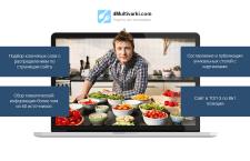 Продвижение сайта рецептов для мультиварки