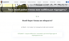 Хмарочос, Sagaproject, Тест
