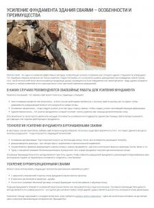 Статья для строительной компании