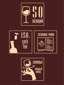 Инфографика для Winovnik