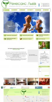Дизайн сайта для наркологического центра