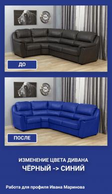 Изменение цвета дивана (ЧЁРНЫЙ -> СИНИЙ)