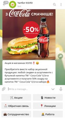 Чатбот сети магазинов КОЛО