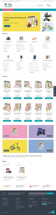 Інтернет-магазин дитячих товарів cms Opencart