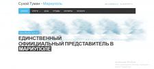 Сухой Туман - сайт визитка