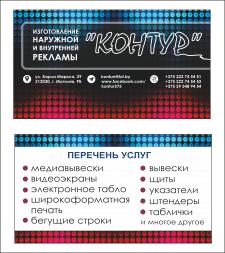 Разработка макета визитки