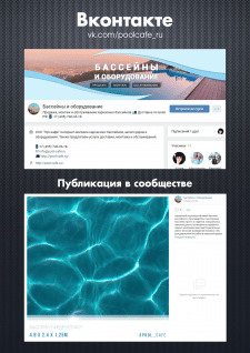 Бассейны и оборудование / Вконтакте