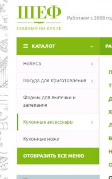 Компоненты Битрикс, верхнее и левое меню
