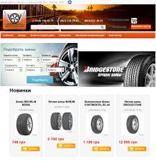 Интернет магазин автомобильных шин