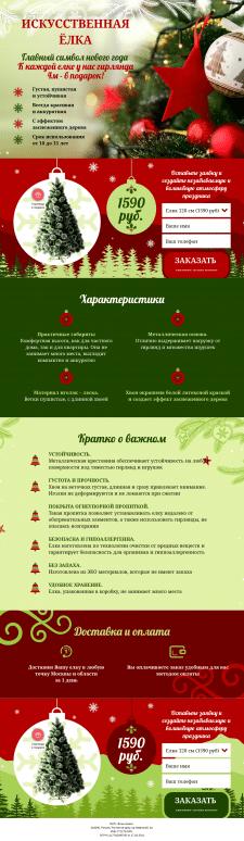 Разработка сайта для продажи елок.