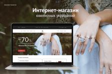 Интернет-магазин ювелирный изделий