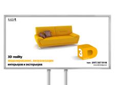 билборд 3D reality