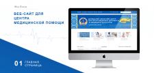 Дизайн сайта Обласной центр медицинской помощи