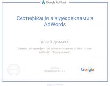 Сертификат Google АdWords - Видеореклама