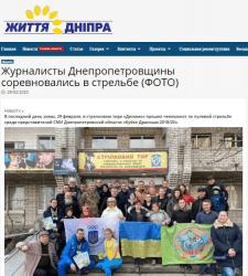 Журналисты Днепропетровщины соревновались в...