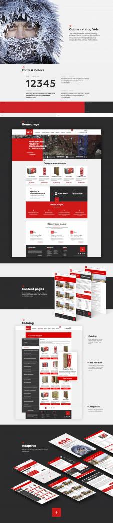 Дизайн онлайн каталога vels.in.ua