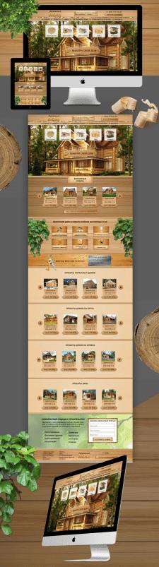 """Дизайн для """"Дома из дерева"""""""