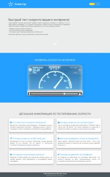 Страница проверки скорости интернета