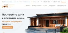 Верстка сайта строительной компании iAmDom