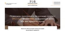 Адвокат по налоговым делам в Киеве