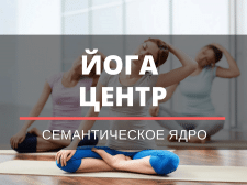 Йога-центр в Москве