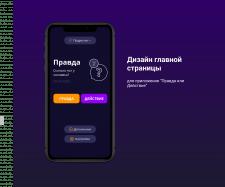 """Дизайн главного экрана для приложения """"Правда или"""