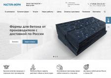Настройка Яндекс Директ для производственной фирмы