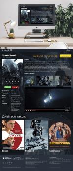 Дизайн для сайта кинотеатра ОСКАР