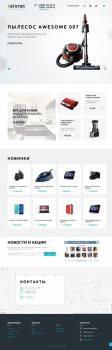 Концепт интернет-магазина электроники