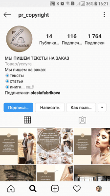 Посты в instagram