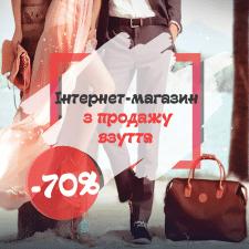 Банер Магазина обуви