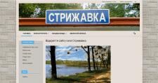 Сайт села