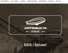 """Сайт анти-кафе """"Дирижабль"""""""