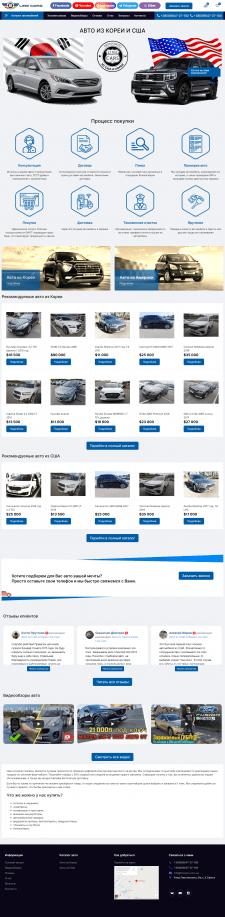 Интернет магазин (катало) товаров для автодиллера